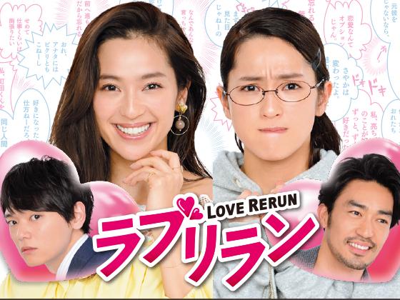 love-rerun | ytv Program Catalogue